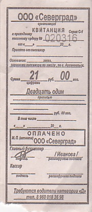 Communication of the city: Arhangelsk [Apxaнгeльcк] (Rosja) - ticket abverse