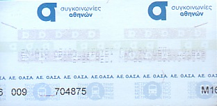 Communication of the city: Athina [Αθήνα] (Grecja) - ticket abverse