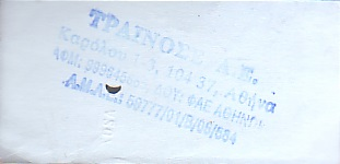 Communication of the city: Athina [Αθήνα] (Grecja) - ticket reverse