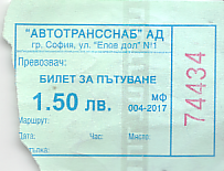 Communication of the city: Sevar [Севар] (Bułgaria) - ticket abverse