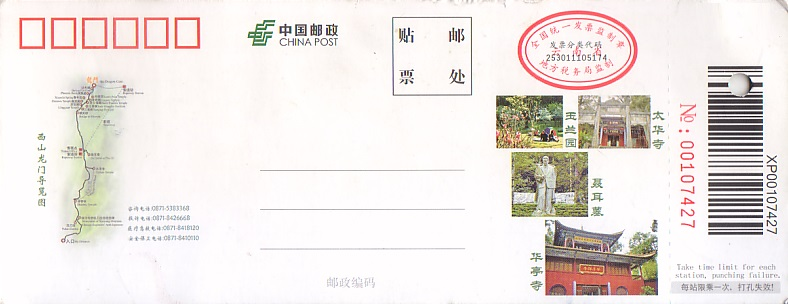 Communication of the city: Sūzhōu [蘇州] (Chiny) - ticket reverse
