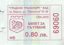 Communication of the city: Varna [Варна] (Bułgaria) - ticket abverse